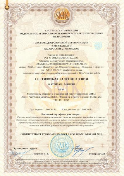 iso 9001 2015 в беларуси
