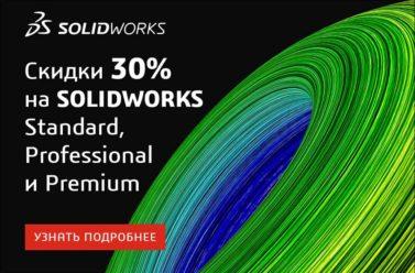 Скидка 30% на Solidworks