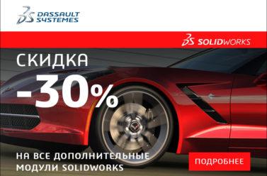 Скидка 30% на дополнительные модули Solidworks