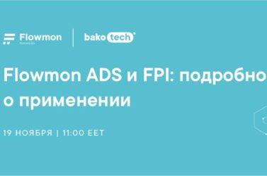 Flowmon ADS и FPI