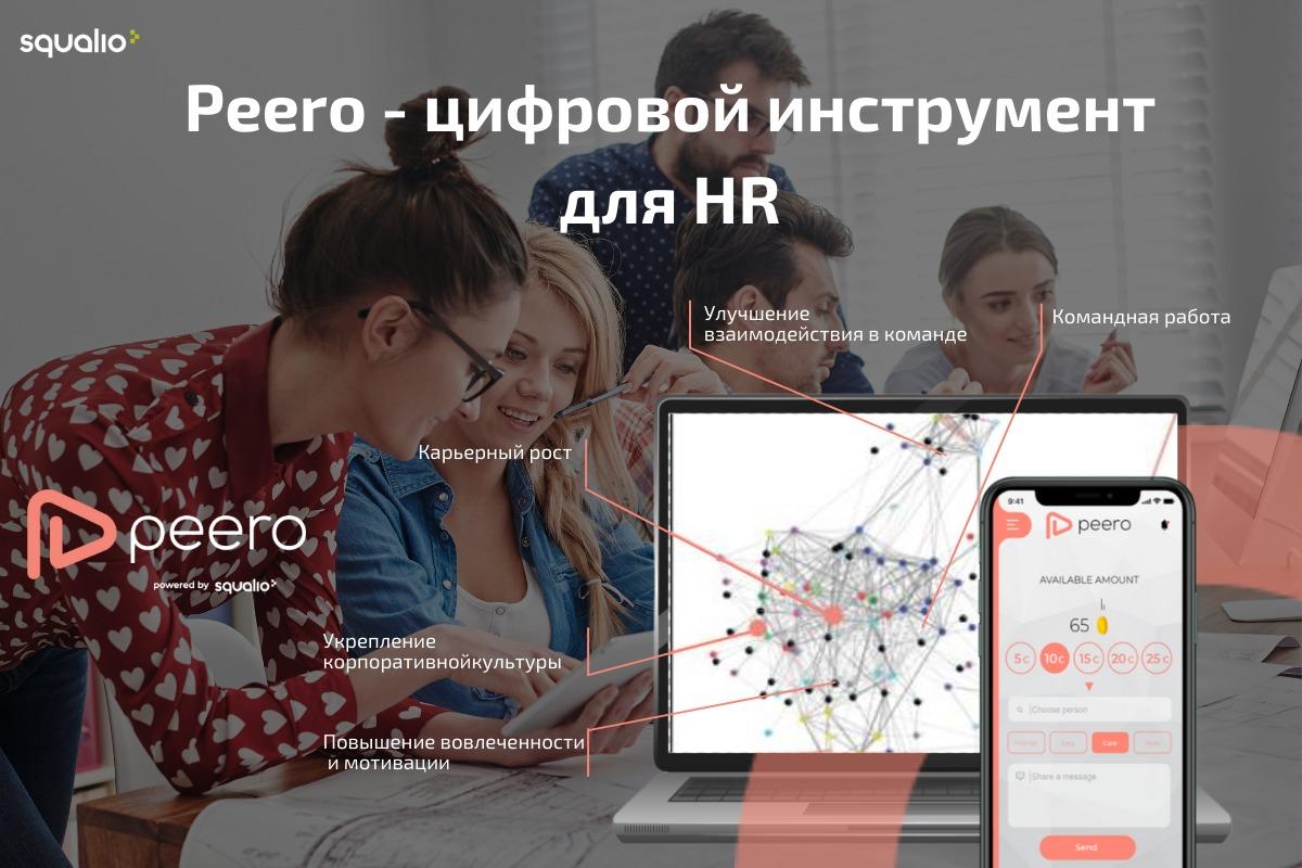 Peero - цифровой инструмент для HR