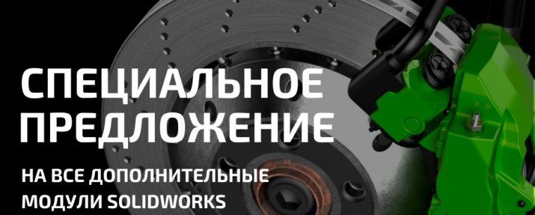 Специальное предложение Solidworks
