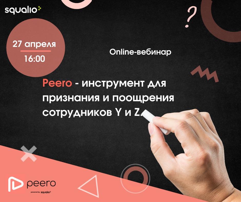 Peero – инструмент для признания и поощрения сотрудников Y и Z