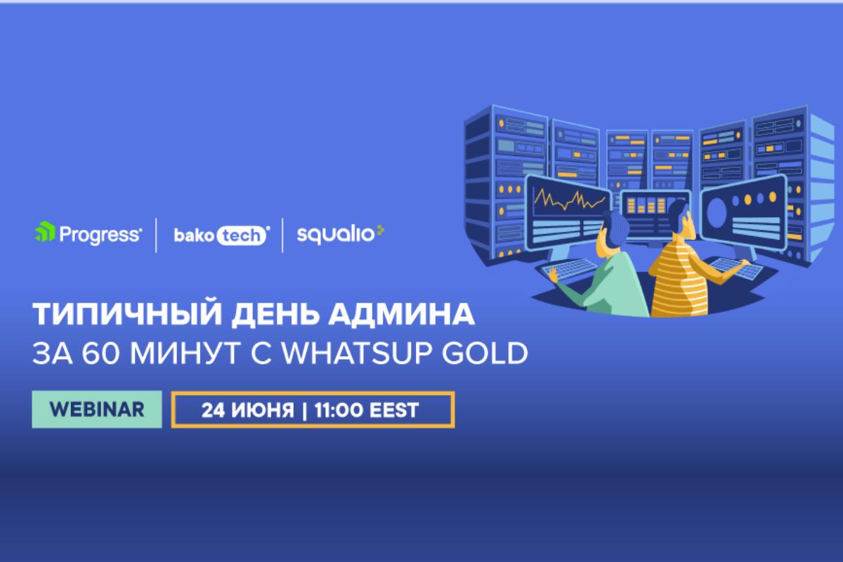 Типичный день админа за 60 минут с WhatsUp Gold