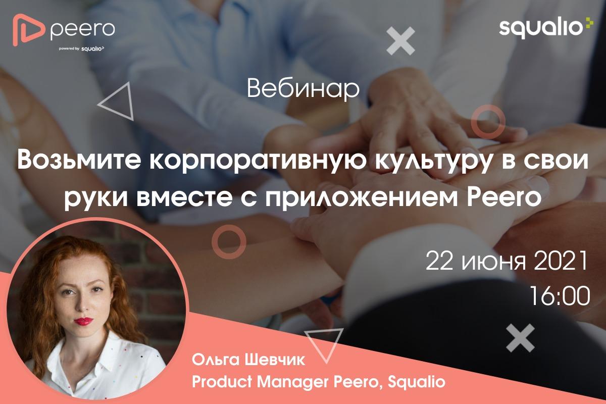Возьмите корпоративную культуру в свои руки вместе с приложением Peero